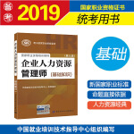 企业人力资源管理师(基础知识)(第三版)(权威、指定教材,新版上市!)