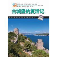 【按需印刷】―古城堡的复活记