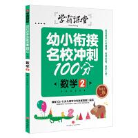 学霸课堂:幼小衔接名校冲刺100分 数学2