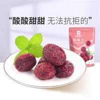 良品铺子 贵妃杨梅王 108g*1袋 酸甜杨梅干特产蜜饯果脯水果干梅子零食
