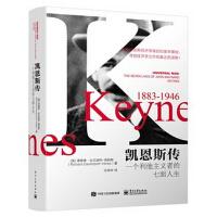 凯恩斯传:一个利他主义者的七面人生