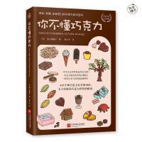 全新正版图书 你不懂巧克力:有料、有趣、还有范儿的巧克力知识百科(巧克力控经典!日本美食家与插画大师联手呈献巧 香川理馨