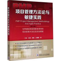 PMP项目管理方法论与敏捷实践(第3版) 哈尔滨工业大学出版社