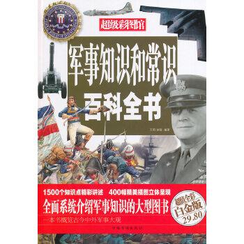 军事知识和常识百科全书(pdf+txt+epub+azw3+mobi电子书在线阅读下载)