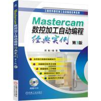Mastercam数控加工自动编程经典实例 第3版
