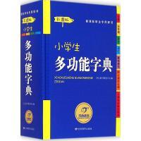 小学生多功能字典(彩图版) 开心辞书研究中心 编