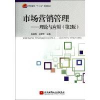 市场营销管理/理论与应用(第2版) 赵晓燕//孙梦阳