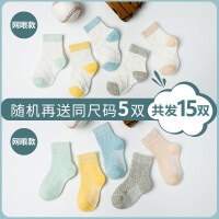 南极人儿童袜子宝宝南非纯棉中筒袜婴儿夏季薄款男童女童春季棉袜