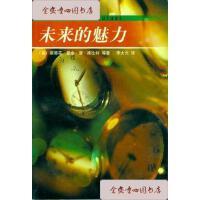 【旧书二手书9成新】未来的魅力/[美]斯蒂芬・霍金唐・库比特等著李大光译江苏人