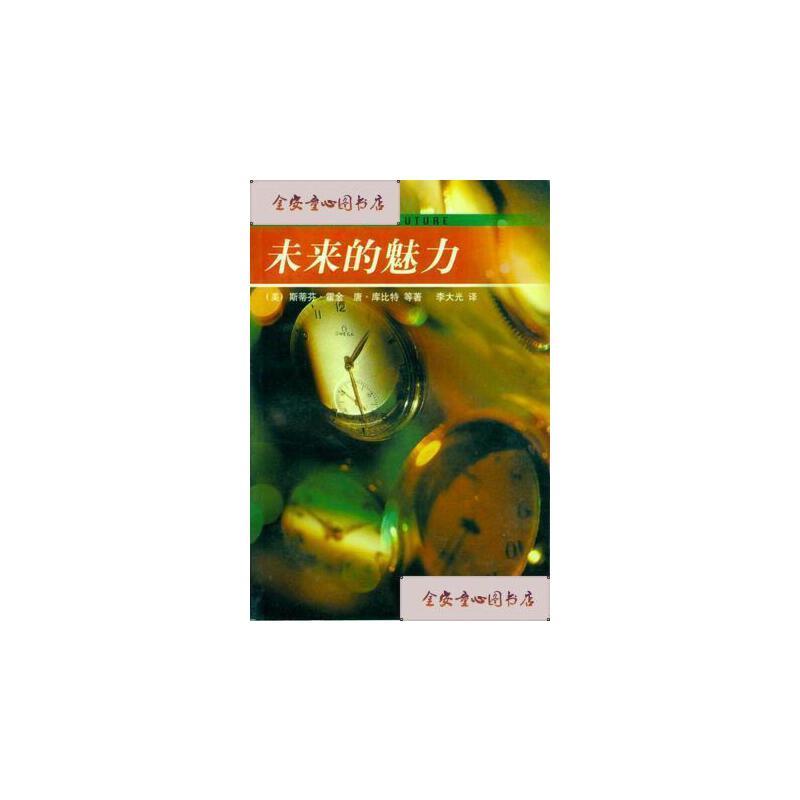 【旧书二手书9成新】未来的魅力/[美]斯蒂芬·霍金唐·库比特等著李大光译江苏人