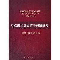 马克思主义史若干问题研究 徐纪律, 张小飞,崔发展 四川大学出版社 9787561473689