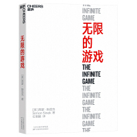 无限的游戏 天津科学技术出版社