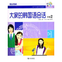 大家的韩国语会话・中级2