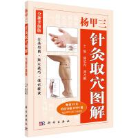 【按需印刷】-杨甲三针灸取穴图解(全新升级版)