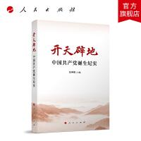开天辟地――中国共产党诞生纪实