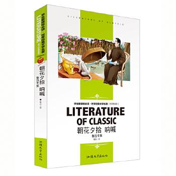 版)初中新课标必读学生中学经典模版名著文学课世界稿小说数学说图片