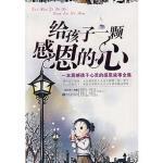 [二手旧书9成新]丨给孩子一颗感恩的心郭红梅著 9787802283572 新世界出版社