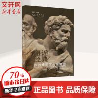 邂逅经典 欧洲博物馆头像雕塑 安徽美术出版社