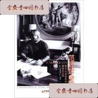 【旧书二手书9成新】范思哲传奇