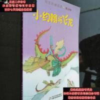 【二手旧书9成新】红袋鼠书系快乐阶梯阅读(第二阶梯):小约翰与飞龙9787500790778