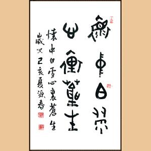 河南省书协会员 常源春(书法)ZH281