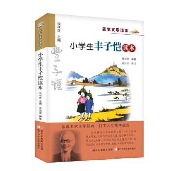 名家文学读本:小学生丰子恺读本 10000多名读者热评!