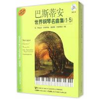 巴斯蒂安世界钢琴名曲集(1-5)附CD八张