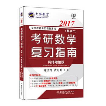 2017-考研数学复习指南. 数学二 您购买的不仅仅是一本书,更是殷实的网络课堂。名师相伴,指南不难,考研数学必过。