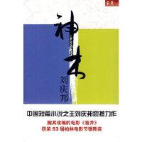 【旧书二手书9成新】 刘庆邦-神木 9787121107245 电子工业出版社