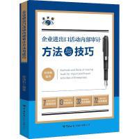 企业进出口活动内部审计方法与技巧 中国海关出版社