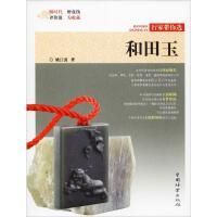 和田玉 中国林业出版社