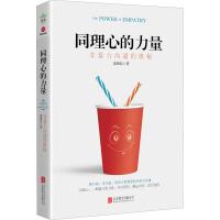 同理心的力量 非暴力沟通的奥秘 京华出版社
