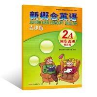 新概念英语青少版同步语法快乐练2A