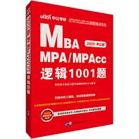 MBA管理类联考用书中公2020全国硕士研究生入学统一考试MBA、MPA、MPAcc管理类专业学位联考真题精讲系列逻辑