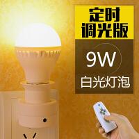 新品即插即用台灯护眼遥控插座灯头亮化妆暖光LED灯泡 卧室床头壁灯 定时