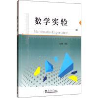 数学实验 天津大学出版社