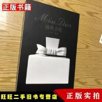 【二手9成新】迪奥小姐克里斯汀・迪奥(Ch光明日报出版社
