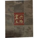宜兴文物(文物保护单位)