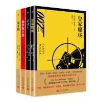 007小说系列(套装共4册)