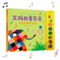 花格子大象发声书:艾玛的音乐会