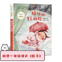 妹妹的红雨鞋:注音版(全彩印刷)收录小学一年级上册课文《影子》