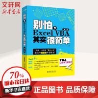 【新华正版】别怕,Excel VBA其实很简单(第2版)计算机办公自动化畅销书籍 Excel VBA 2013 201