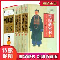 曾国藩家书 函套精装16开4册 文白对照 线装书局 曾国藩日记