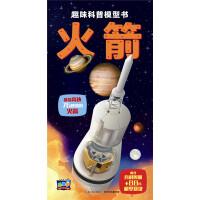 趣味科普模型书:火箭