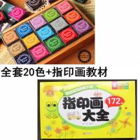 彩色印泥儿童幼儿园手指画DIY橡皮章印章印台20色盒装手指画颜料印台幼儿园儿童手指印画印泥送17