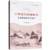 小学语文部编教材文本解读及学习设计(5年级上册) 福建教育出版社