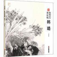 意笔花鸟课徒稿 韩璐 浙江摄影出版社