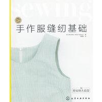 手作人典藏版--手作服缝纫基础(附实物大纸型)(日本名师的裁剪缝纫教科书!学缝纫,打好基础不走弯路)