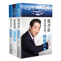 张召忠:进击的局座・悄悄话系列(套装全三册)