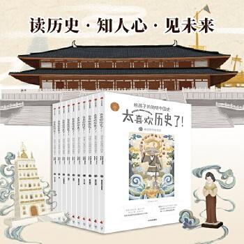 太喜欢历史了!给孩子的简明中国史 读历史,知人心,见未来。真正的历史比课本有趣多了!专业团队历时5年创作,17位历史学家审定推荐。河森堡、熊亮、王志庚、晓雪、遗产君、叶檀、猫力、笛安、池子等倾心力荐!全新视觉体验,大人孩子都爱看!